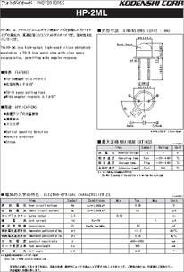 Optical remote control light receiving module @ PIC79603
